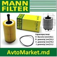 HU719/7x MANN Фильтр масляный 1.4TDI-2.0TDI AUDI VW SKODA