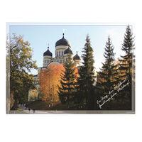 купить Почтовая Открытка – Осень в монастыре Хынку в Кишинёве