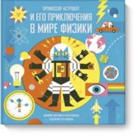 купить Профессор Астрокот и его приключения в мире физики в Кишинёве