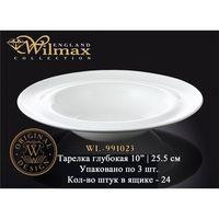 Тарелка глубокая WILMAX WL-991023