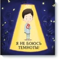 купить Я не боюсь темноты! в Кишинёве