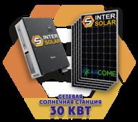 Сетевая солнечная станция 30 кВт под зелёный тариф (3 фазы, 3MPPT)