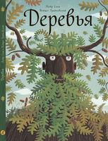 Деревья (Петр Соха)