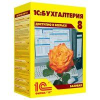1С:Бухгалтерия 8 для Молдовы. Базовая версия
