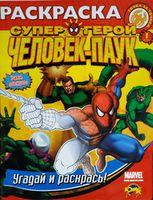Carte de colorat Marvel,  Ghici  și culoare