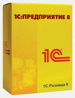 1C:Розница 8 для Молдовы  комплект для 3-х пользователей (электронная поставка)