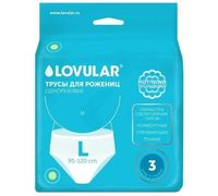 Трусики послеродовые Lovular L 3 шт