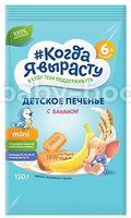 """Печенье """"Когда я вырасту"""" с бананом (150 гр.)"""