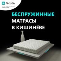 Матрас Qontur 160*200 - Ортопедический с эффектом памяти