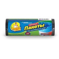 Пакеты для мусора Фрекен Бок, 35 L, 30 шт. черный
