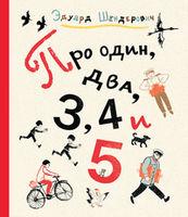 Про один, два, 3, 4 и 5 (Эдуард Шендерович)