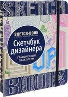 Sketchbook.  Caiet de schițe de designer. Curs de pictură expres