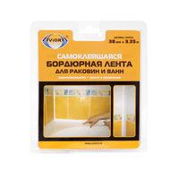 купить Лента бордюрная д/ванны (38mm x 3.35m) Aviora в Кишинёве