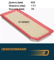 AUDI A3 2.0 TFSI 2004-2012 Воздушный фильтр