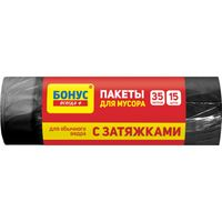 Пакеты для мусора Бонус с затяжкой, 35 л, 15 шт, черные