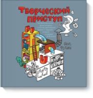купить Творческий Приступ в Кишинёве