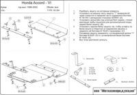 !         HondaAccord CG1998 - 2002 ЗАЩИТА КАРТЕРА SHERIFF   Защита двигателя
