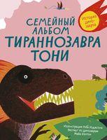 Семейный альбом тираннозавра Тони. История динозавров
