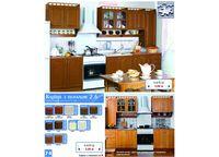 Кухня Карина с пеналом 2.6