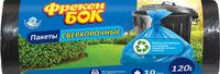 Сверхпрочные пакеты для мусора Фрекен Бок LD, 120 Л, 10 шт. черный