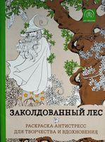 """Carte de colorat-antistresă """"Pădure fermecată"""""""