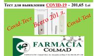 Тest COVID-19