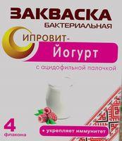 Ипровит закваска Йогурт с ацидофильной палочкой