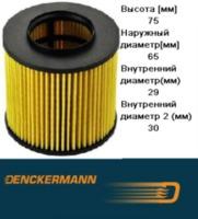 Фильтр масляный AUDI OCTAVIA GOLF V 1.6 FSI