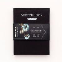 Скетчбук Малевичъ для графики Graf'Art, Total Black, 150 гм, 14,5x19 см, 80л