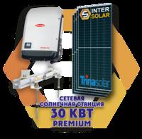 Stație solară la rețea de 27 kW sub tarif verde Premium (3 faze, 1 MPRT)