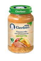 Gerber пюре лакомство по-итальянски с кусочками 10+мес. 200г