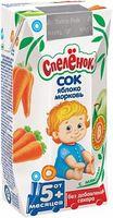 Спеленок Cок яблочно-морковный (5m+) 200 мл.