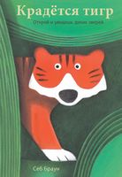 купить Крадется тигр в Кишинёве