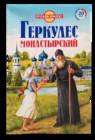 Овсяные хлопья Геркулес Монастырский 500 гр