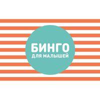 купить Бинго для малышей в Кишинёве