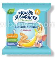 """Печенье """"Когда я вырасту"""" с бананом (35 гр.)"""