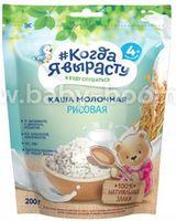 """""""Когда Я Вырасту"""" Каша молочная рисовая (4м+) 200 гр."""
