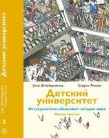 Детский университет. Исследователи объясняют загадки мира: Книга третья.Ulrich Janßen, Ulla Steuernagel