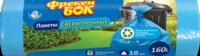 Сверхпрочные пакеты для мусора Фрекен Бок LD, 160 Л, 10 шт. синий