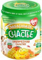 """""""Маленькое счастье"""" Пюре Тропический салатик 90 гр. (6 м +)"""