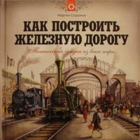 купить Как построить железную дорогу в Кишинёве