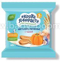 """Печенье """"Когда я вырасту"""" с тыквой (60 гр.)"""