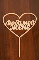 """Топпер """"Любимой маме"""" в сердце"""