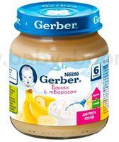 Gerber пюре банан творог 125гр.(6+)
