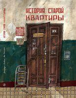купить История старой квартиры в Кишинёве