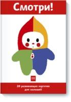 купить Смотри!  20 развивающих карточек для малышей в Кишинёве