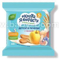 """Печенье """"Когда я вырасту"""" с яблоком (60 гр.)"""