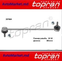 207664 Тяга стойка стабилизатор солдатик Corsa D 06- L=301mm