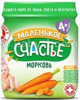 """""""Маленькое счастье"""" Пюре из моркови 90 гр. (4м+)"""