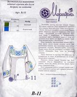 Комплект для создания сорочки бисером Б-11